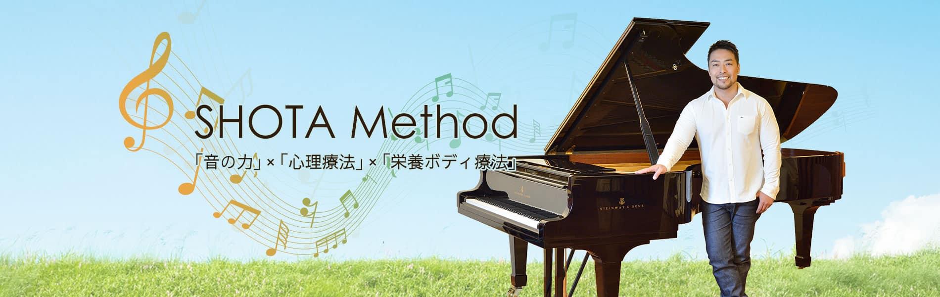 橋本翔太 心理 音楽 栄養 ヒーリング ピアノ サプリメント