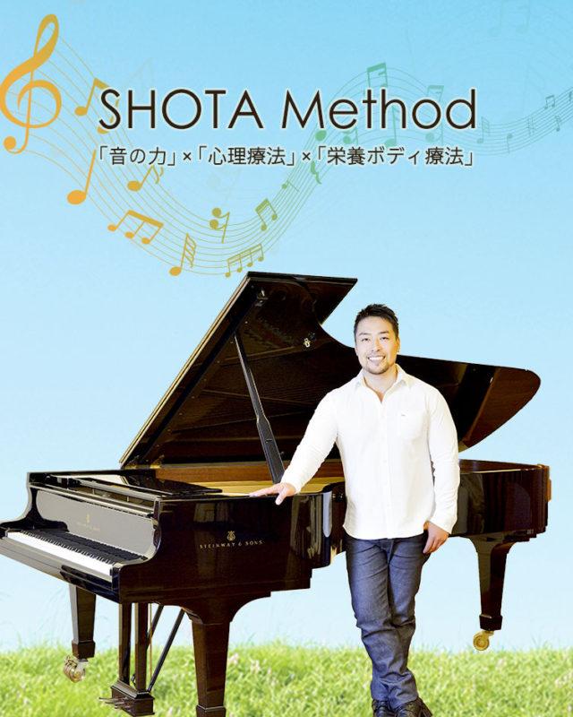 心理学 橋本翔太 ヒーリング 栄養療法 音楽療法