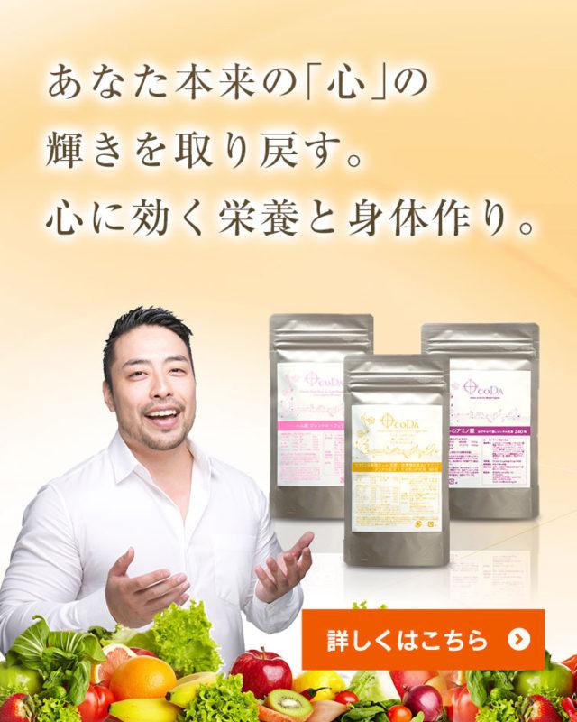 栄養療法 サプリメント